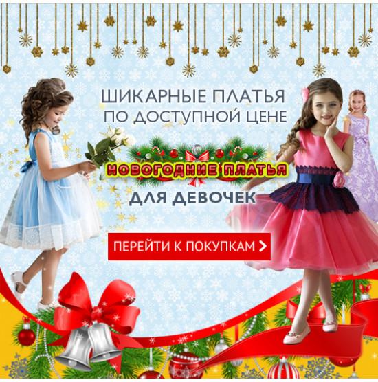 Нарядные детские платья на новый год 2019