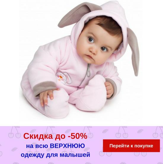 Скидка на верхнюю одежду для малышей