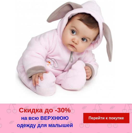 Скидка 30% на верхнюю одежду для малышей 2019 (m)