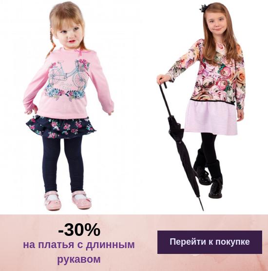Скидка -30% на платья с длинным рукавом 2019 (big)