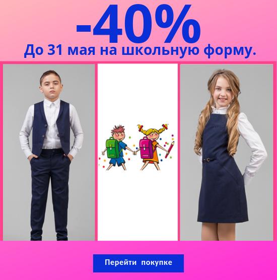 Скидка до -40% на школьную форму до 31 мая 2019