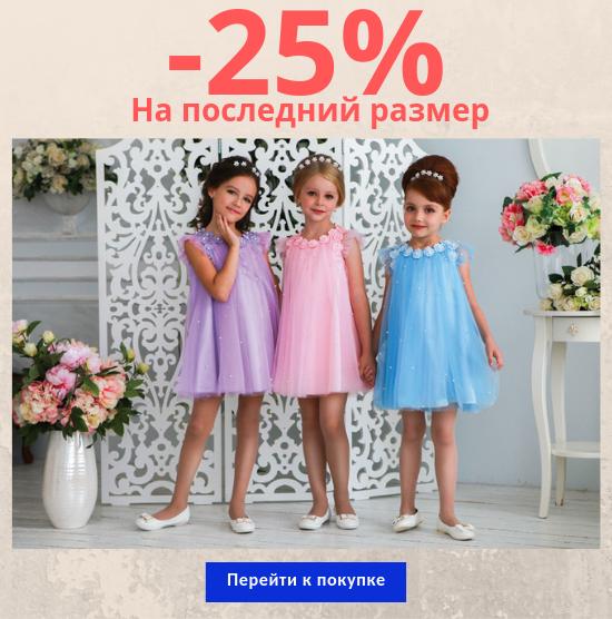 Скидка -25% на последний размер (mobile)
