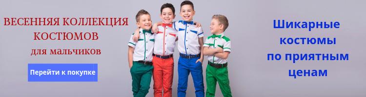 Весенние костюмы для мальчиков 2019